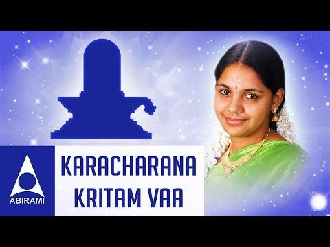 Karacharana Kritam Vaa | Sacred Mantras Salutation To The God Vol 2 | Devotional Songs | By Krishnan