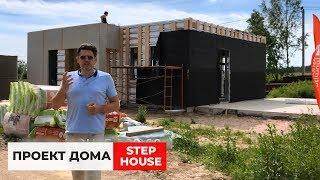 Дом по проекту STEP HOUSE
