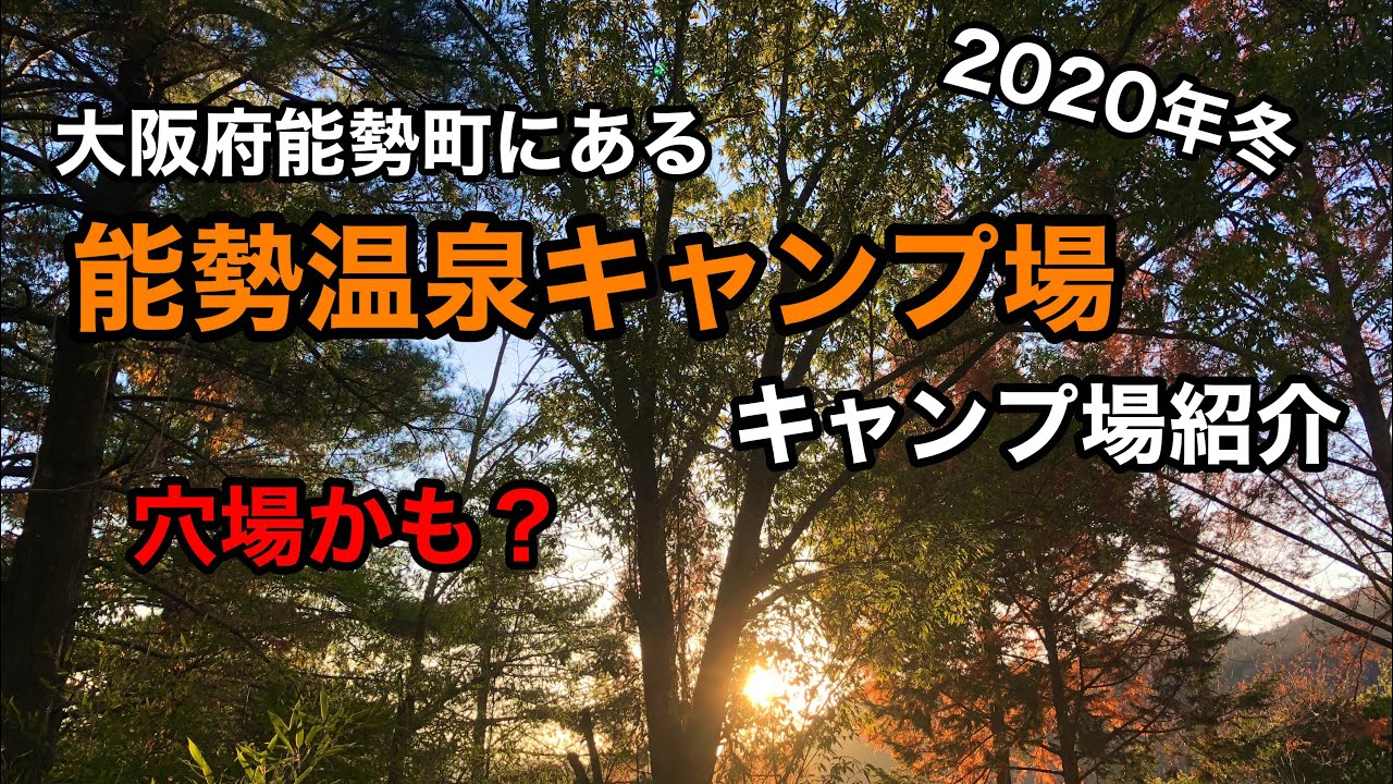 場 キャンプ 能勢 温泉