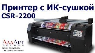 видео широкоформатная печать на ткани