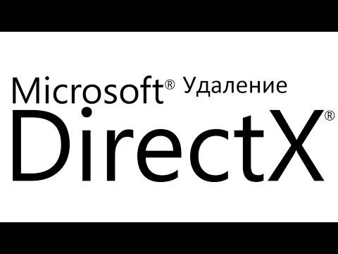 Удаление библиотек DirectX