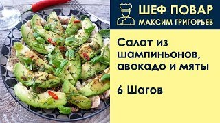 Салат из шампиньонов, авокадо и мяты . Рецепт от шеф повара Максима Григорьева