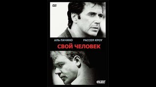 Свой человек | The Insider 1999