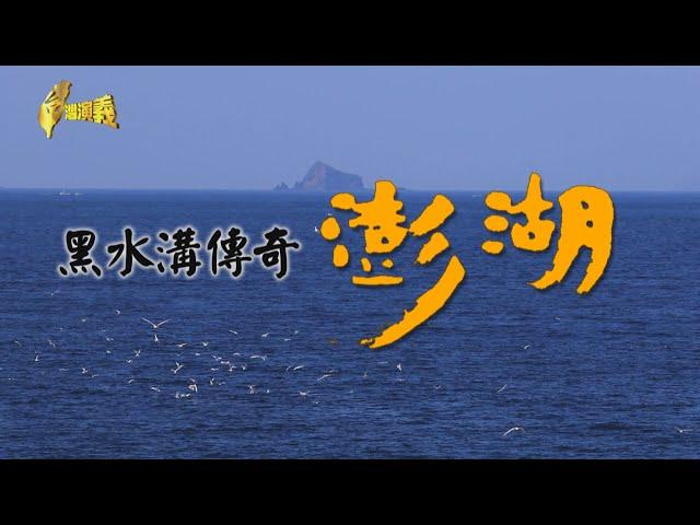 【台灣演義】黑水溝傳奇 話澎湖  2020.08.23 | Taiwan History