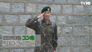 "[TV10] ""特級戦士""東方神起 ユンホの除隊日の現場."
