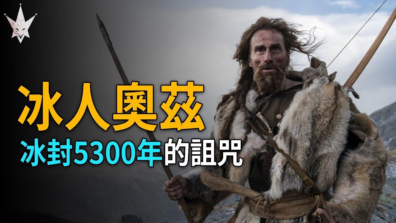 「冰人奧茲」來自5300年前的詛咒,阿爾卑斯山上冰封的秘密,全身刺青背後的謎團與真相。