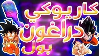 كاريوكي : دراغون بول - أغنية البداية   Karaoke: Dragon Ball Z- Arabic