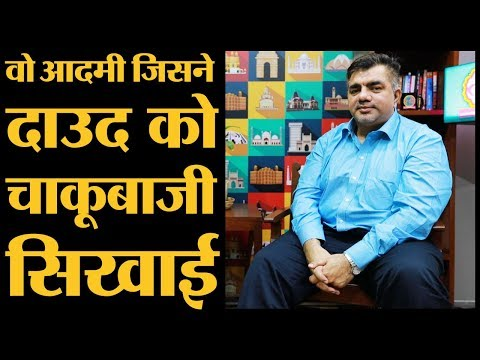Dawood Ibrahim के गुरु Khalid Khan Pacha पर किताब लिखने वाले  S.Hussain Zaidi का Interview