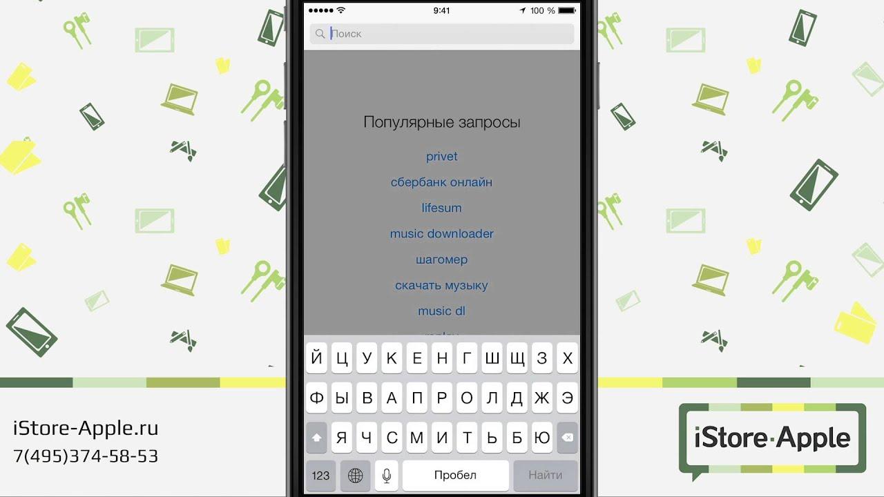 Как скачать и установить приложения на Айфон (iPhone ...