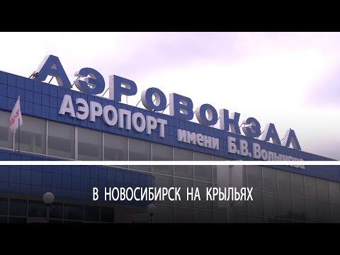 Добраться до Новосибирска теперь можно на самолёте
