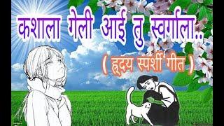 कशाला गेली आई तु स्वर्गाला कोन वागेल तुझ्या या बाळाला...by maa kamakshi musical group kuhi