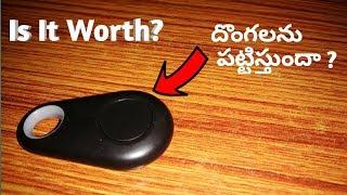Anti-lost Anti-Theft Alarm Device phone/wallets/keys/car finder | is it worth in Telugu ||