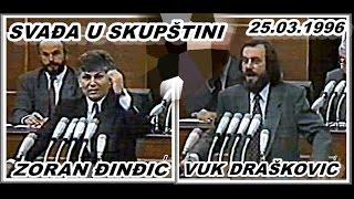 VUK DRAŠKOVIĆ-ZORAN ĐINĐIĆ-SVAĐA SKUPŠTINA 25.03.1996