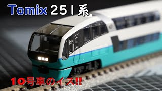 【TOMIX】251系「スーパービュー踊り子」【Nゲージ】