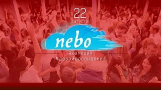 22 августа | Якитория #давайдосвидания | Nebo(Nebo | #nebo #gmfamily Резерв 788-779 www.instagram.com/gmfamily63 https://vk.com/restoran_nebo www.ojbar.ru., 2015-08-25T16:39:18.000Z)