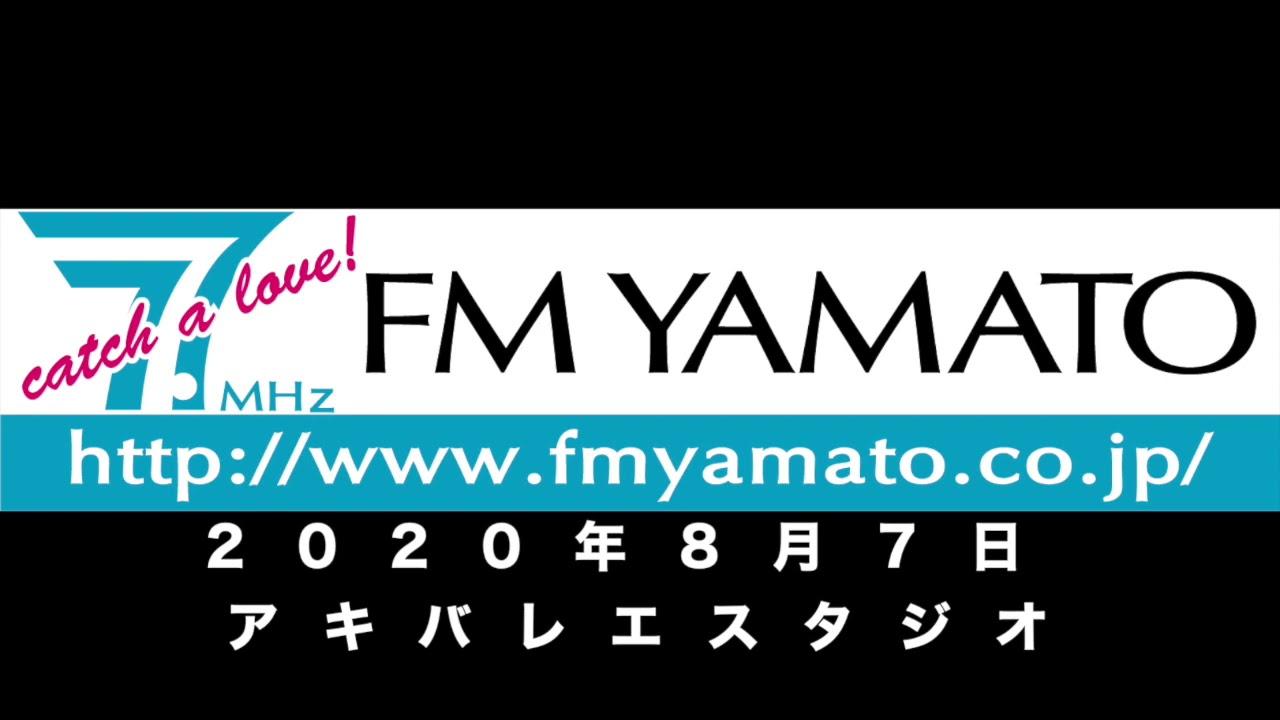 代表が出演しましたラジオの録音が公開されました。【8月7日】街ナカ☆ハッピーレポート!「アキバレエスタジオ」FMやまと#319