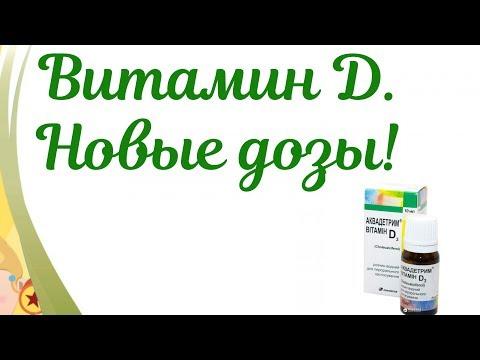 Витамин Д.Новые профилактические дозы витамина Д.