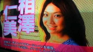 「エアーミュージシャン」のコマーシャル 準ミスエアギタージャパン2006...