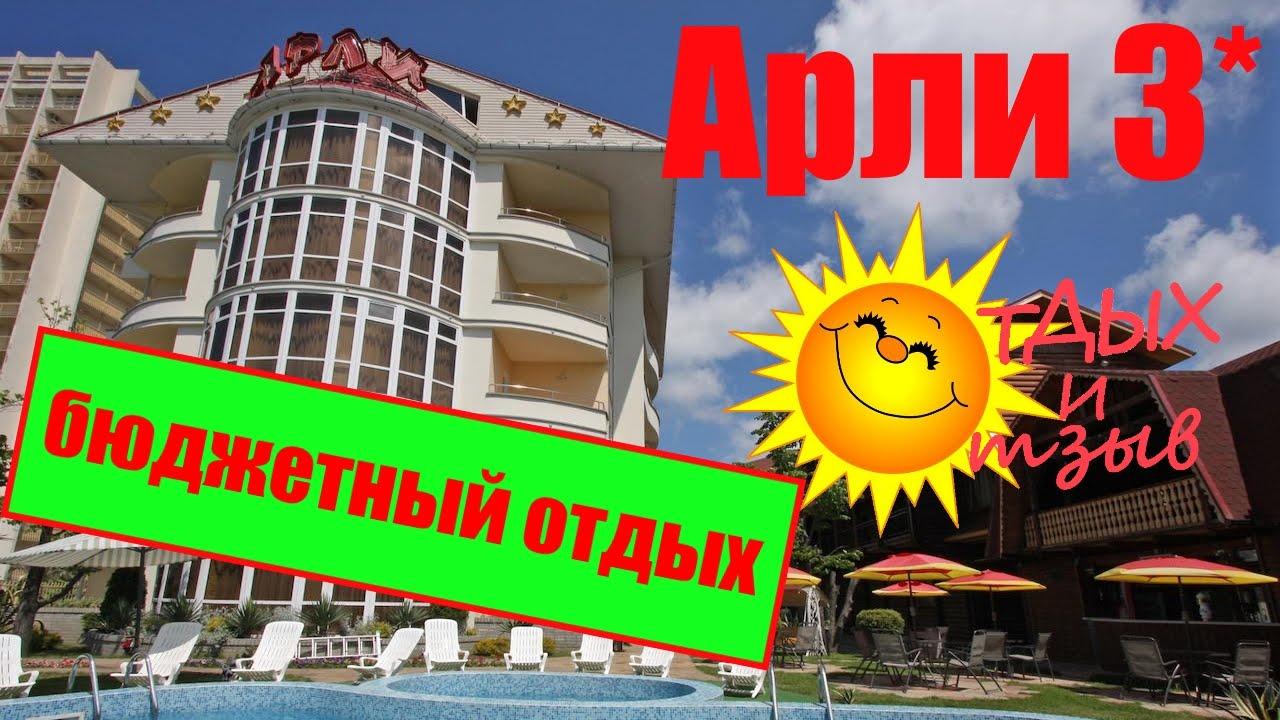 Отели Сочи - Отель Арли 3*. Отзыв об отеле! - YouTube