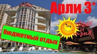 Отели Сочи -  Отель Арли 3*. Отзыв об отеле!