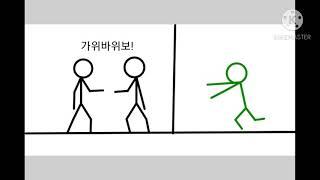 좀비스틱맨 2화
