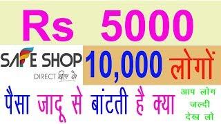 5000 रूपये को सेफ शॉप 10,000 लोगों को कैसे बांटती है // How to distribute RS 5000 to 10000 people