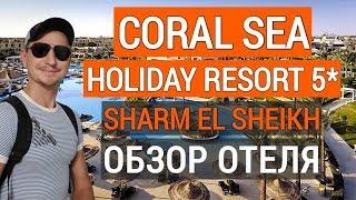 Coral Sea Holiday Resort 5* обзор отеля. Отдых в Египте. Корал си холидей 5* Шарм эль шейх. Египет