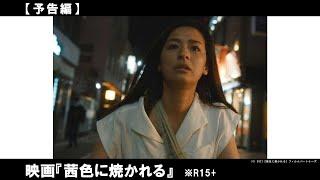 これは、ひとりの母の物語。そして、私たち自身の物語。激しくも深い魂の物語が、令和日本に茜色の希望をともす!