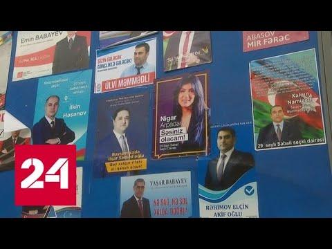 В Азербайджане пройдут первые в истории страны внеочередные выборы в парламент - Россия 24