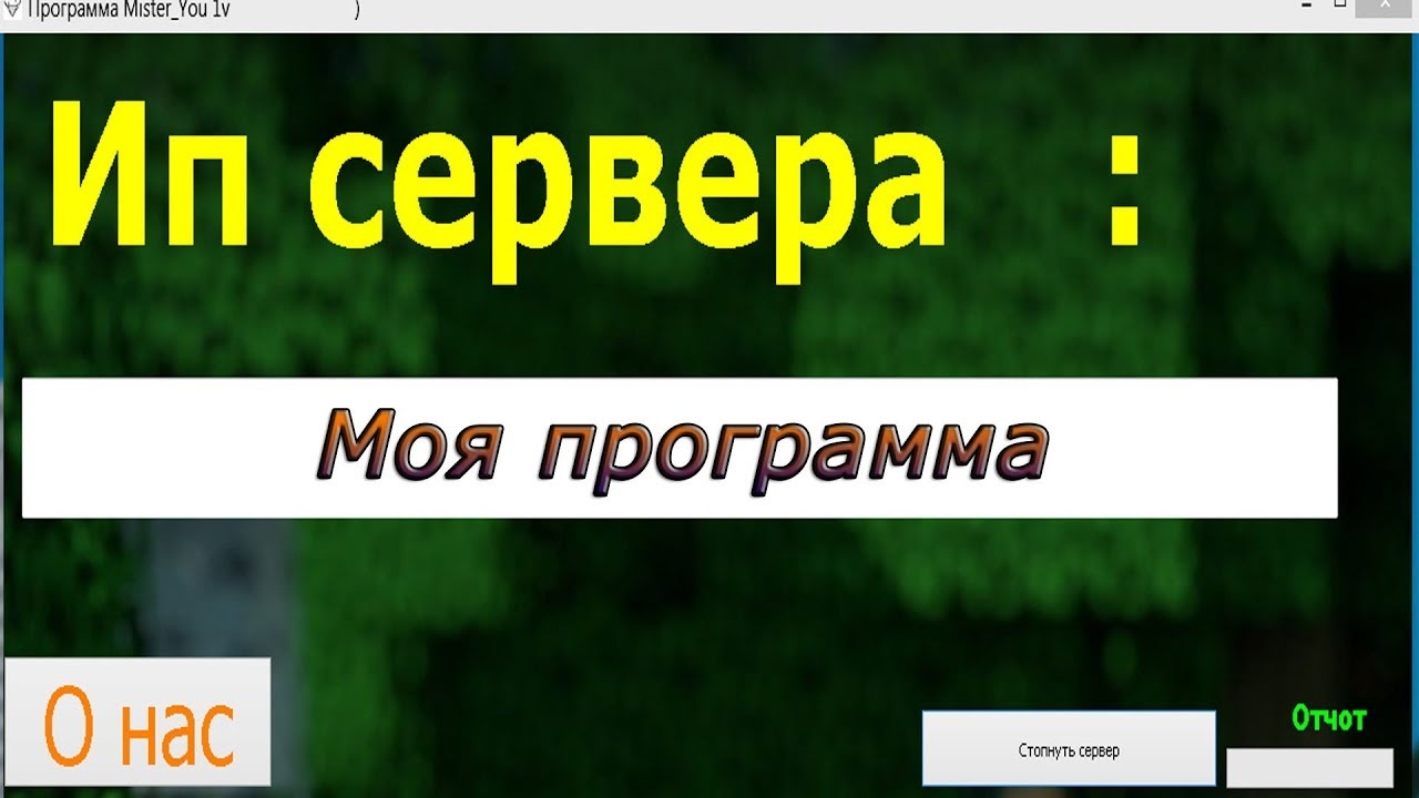 Скачать приложение для взлома сервера в майнкрафт