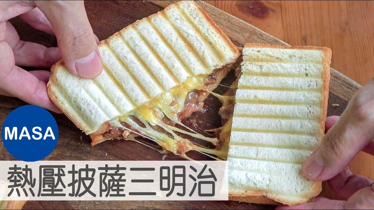 熱壓披薩三明治/Hot Sandwiches with Meat Sauce Filling |MASAの料理ABC