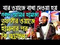 Bangla waz amdadul haque zihadi waz 2019 – নতুন ওয়াজ মাহফিল চমৎকার ওয়াজ new waz bangla 2019