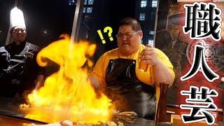 神戸牛店の鉄板焼き職人のパフォーマンスが凄すぎる!!! thumbnail