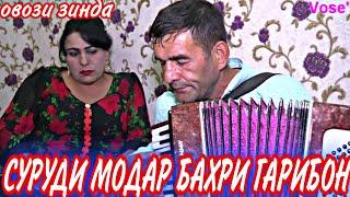 Суруди!! Рохат Дарозай Модарчон   Гулнора ва Кайюмшо овози зинда.