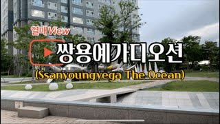 쌍용예가디오션(Sssanyoungyega The Oce…