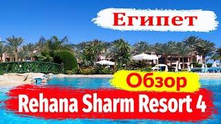 Шарм Эль Шейх Rehana Sharm Resort 4 Обзор отеля