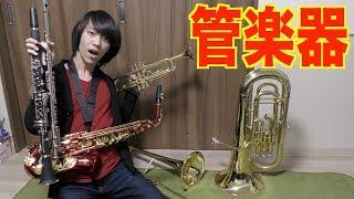 【吹奏楽】管楽器を6種類まとめて購入しました