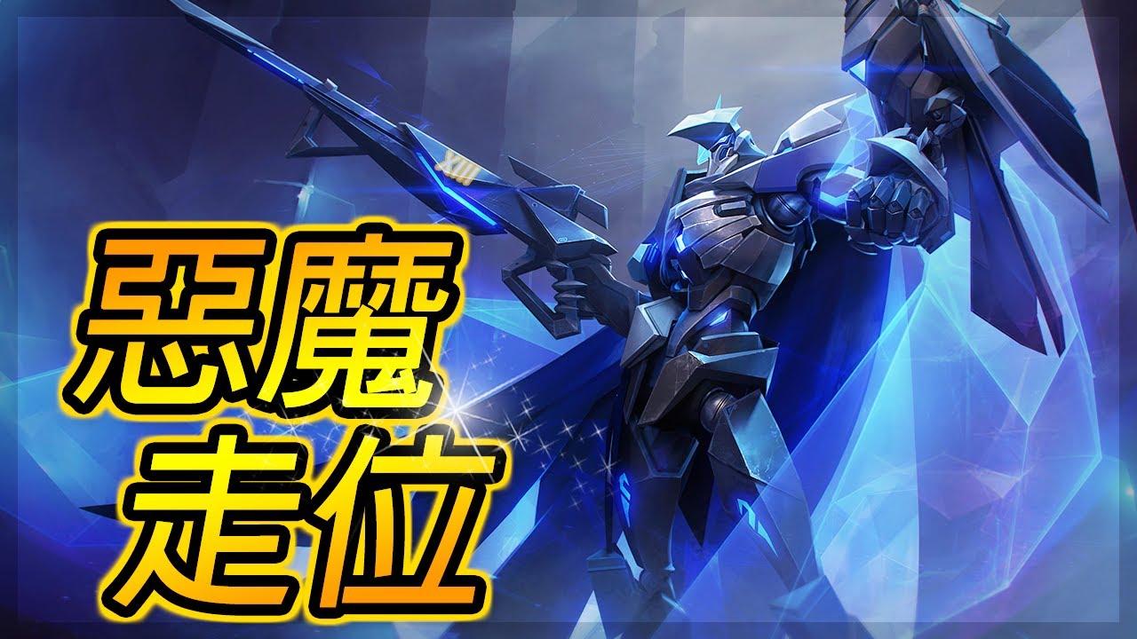 【傳說對決】蘇全新造型惡魔製造!步法比槍法更重要!39%高額魔鬼輸出【Arena of Valor - Elsu】XIII - YouTube