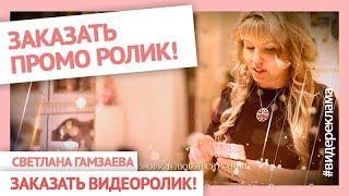 Эффектный промо ролик для психолога-таролога Ольги Латынцевой. Видео на заказ