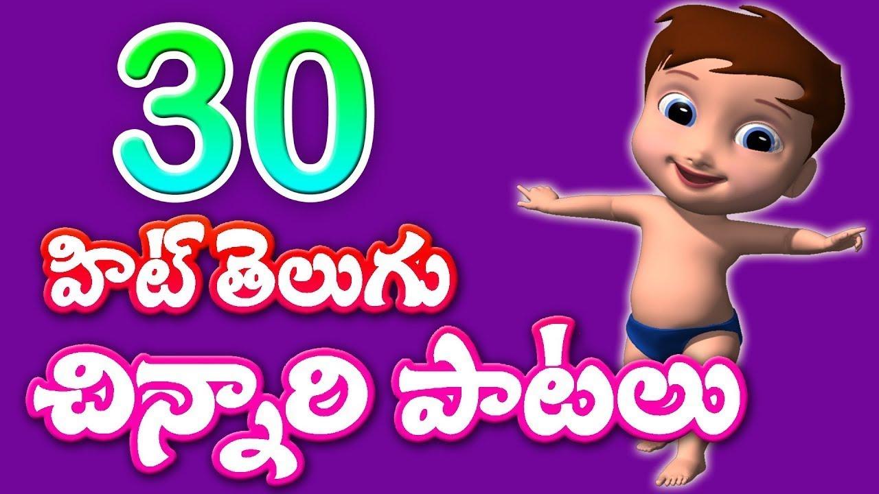 Telugu Rhymes - 30 Best Super Hit Telugu Rhymes