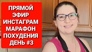 Бесплатный МАРАФОН ПОХУДЕНИЯ! Прямой эфир Инстаграм День#3 / как похудеть мария мироневич