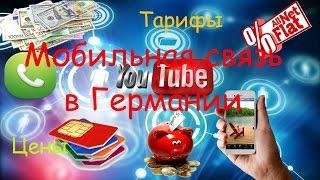 видео Сотовая связь в Крыму: операторы, выгодные тарифы