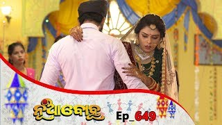 Nua Bohu | Full Ep 649 | 15th Aug 2019 | Odia Serial - TarangTV