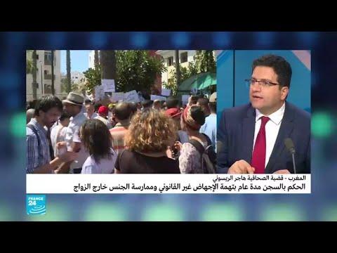 المغرب: الحكم بالسجن سنة على الصحافية هاجر الريسوني بتهمة -الإجهاض غير القانوني-