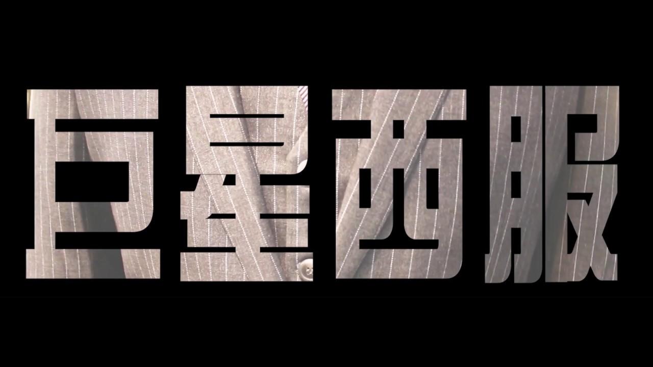 士林巨星西裝 - 商務灰色直條紋西裝 全面特價2000! - YouTube