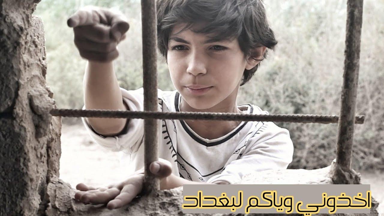 الفلم العراقي العازف الى بغداد