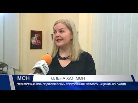 TPK MAPT: «Люди «сірої зони»: збірку історій про анексію Криму презентували у Миколаєві 23.04.19