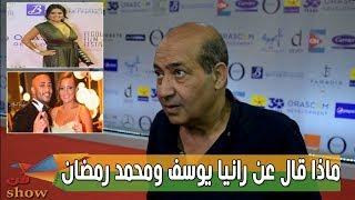 رأي طارق الشناوي في فستان رانيا يوسف وتناقض محمد رمضان