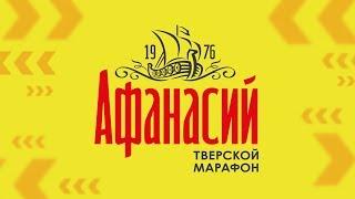 Афанасий - Тверской марафон 2017
