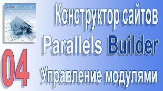 Конструктор сайтов Parallels Builder| Как сделать сайт | 04. Управление модулями редактора